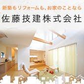 佐藤技建株式会社ホームページ