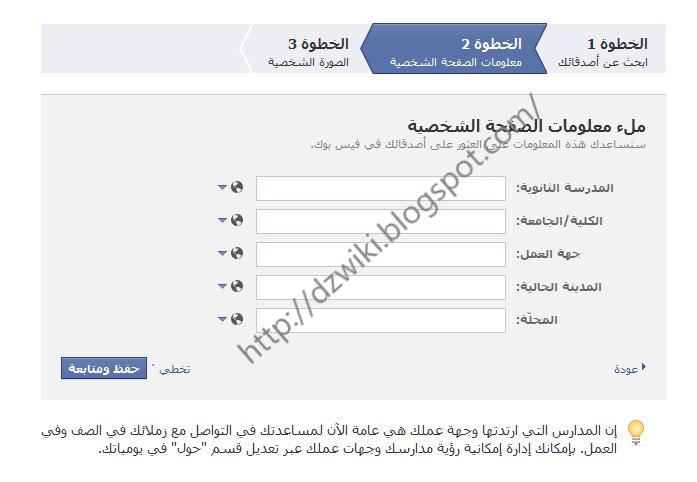 كيفية انشاء حساب فيس بوك جديد