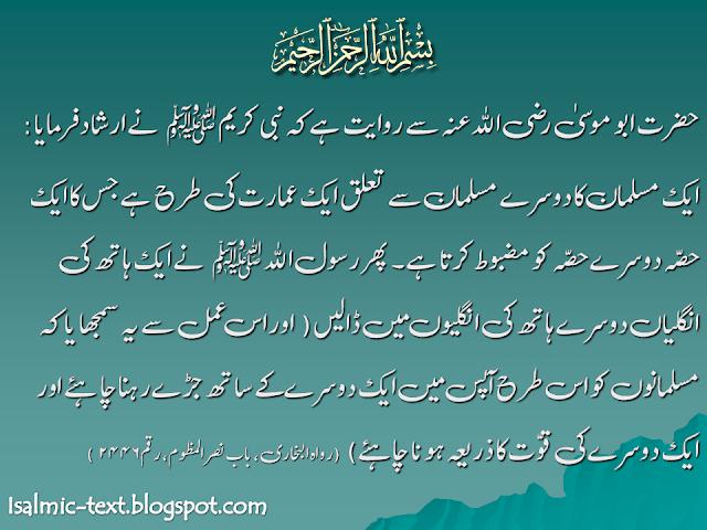 Hadith Nabvi (SAW)
