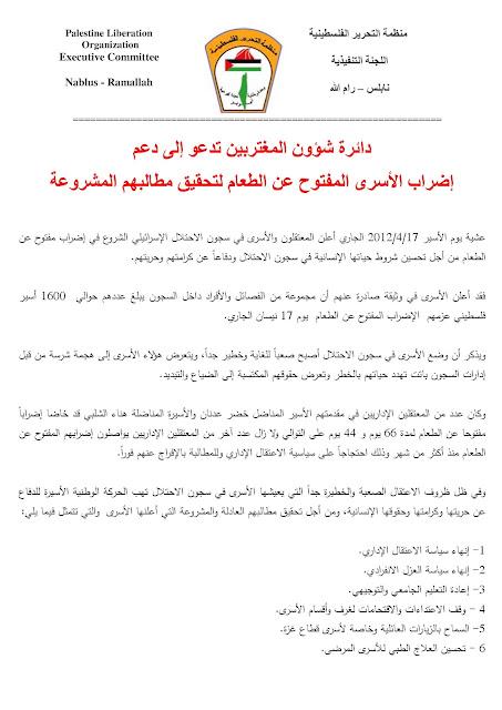 Carta da OLP em apoio aos prisioneiros palestinos