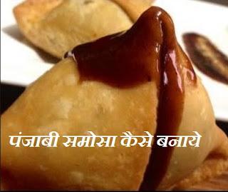 पंजाबी समोसा रेसिपी , Punjabi Samosa Recipe in Hindi , samosa kaise banaye, how to make punjabi samsosa, समोसा कैसे बनाये, घर में पंजाबी समोसा बनाने की विधि,