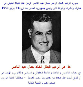 صوة الزعيم الراحل عن دنيانا الخالد في قلوبنا جمال عبد الناصر