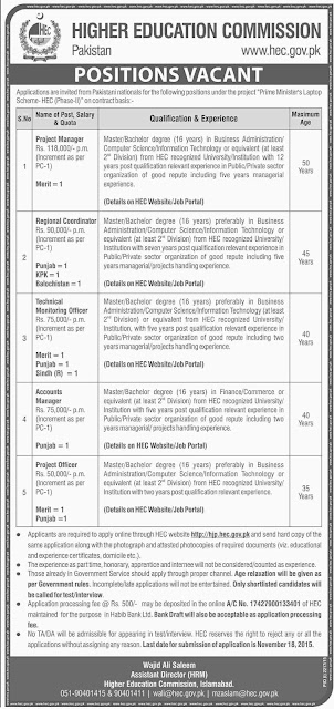 Jobs in Higher Education Commission Pakistan