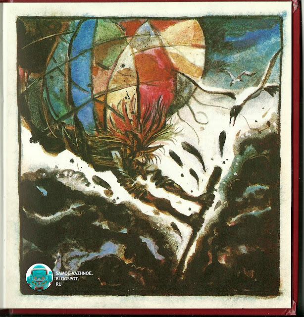 Первик Чаромора иллюстрация старуха колдунья волшебница Чаромора  воздушный шар палка в чёрную воду в море чайтка