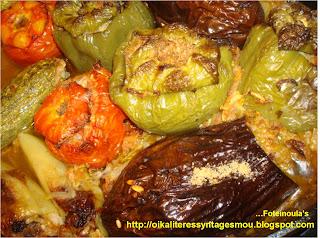 Ποικιλία λαχανικών γεμιστά με ρύζι και μυρωδικά
