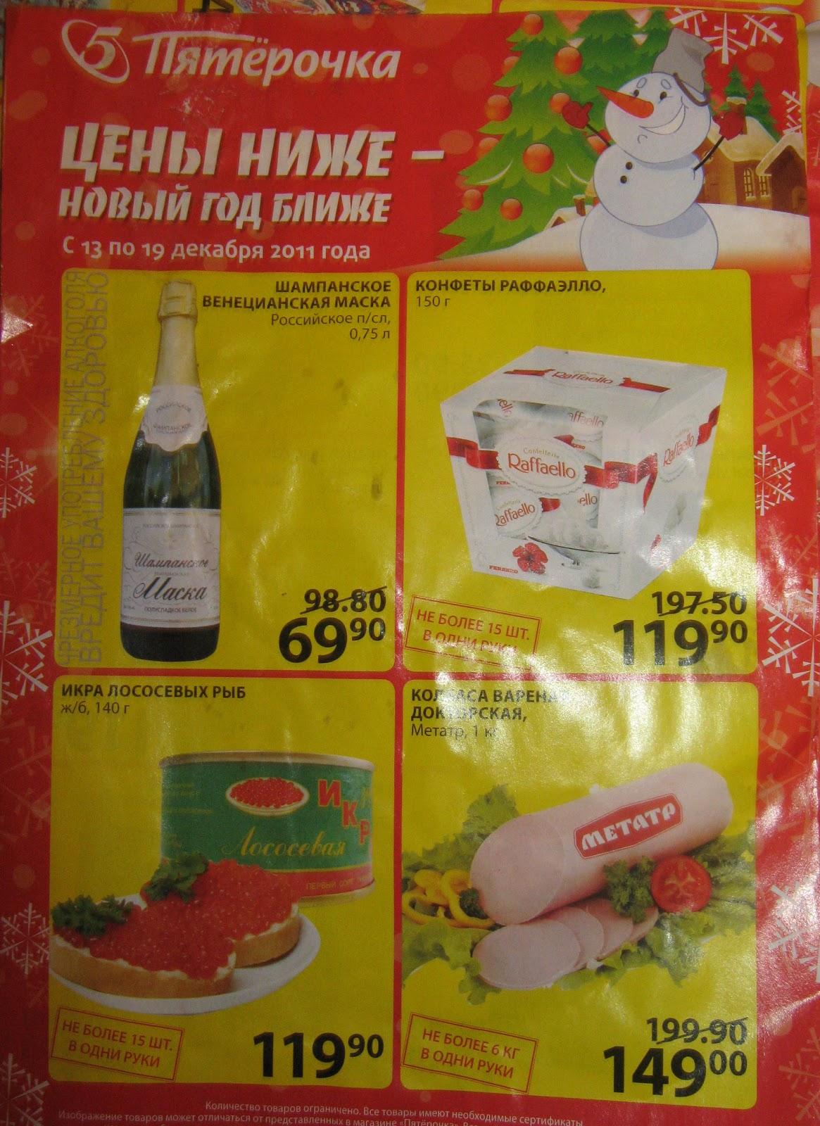 Купит шампанское по акции