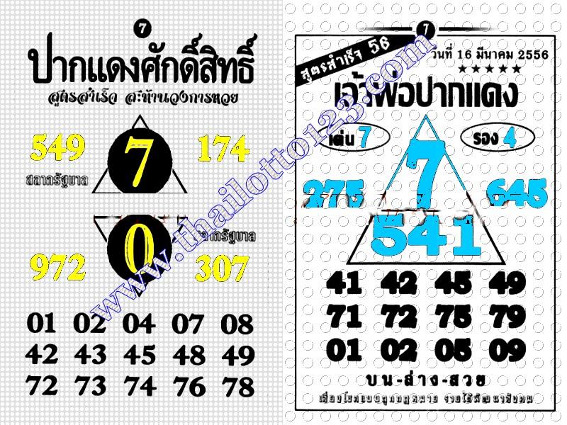 2013 3up htf tass tass thai lottery thai lottery tips thai lotto tip