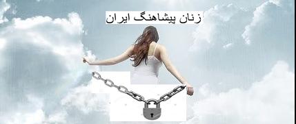جنبش زنان پیشاهنگ ایران