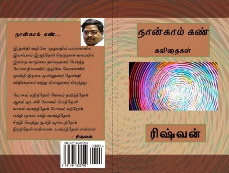 Kaathalathikaaram_kavithai