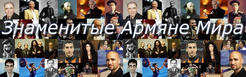 Знаменитые Армяне  Мира