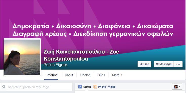 Ζωή Κωνσταντοπούλου - Zoe Konstantopoulou-TO ΕΠΙΣΗΜΟ ΠΡΟΦΙΛ ΤΗΣ ΖΩΗΣ ΚΩΝΣΤΑΝΤΟΠΟΥΛΟΥ ΣΤΟ FB