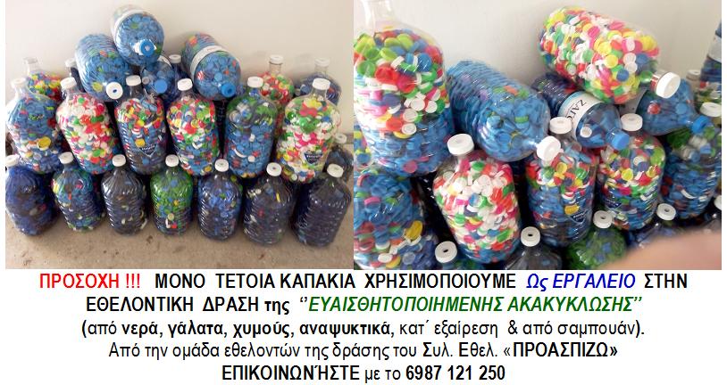Αυτά τα πλαστικά καπάκια είναι το  Εθελοντικό μας ΕΡΓΑΛΕΙΟ