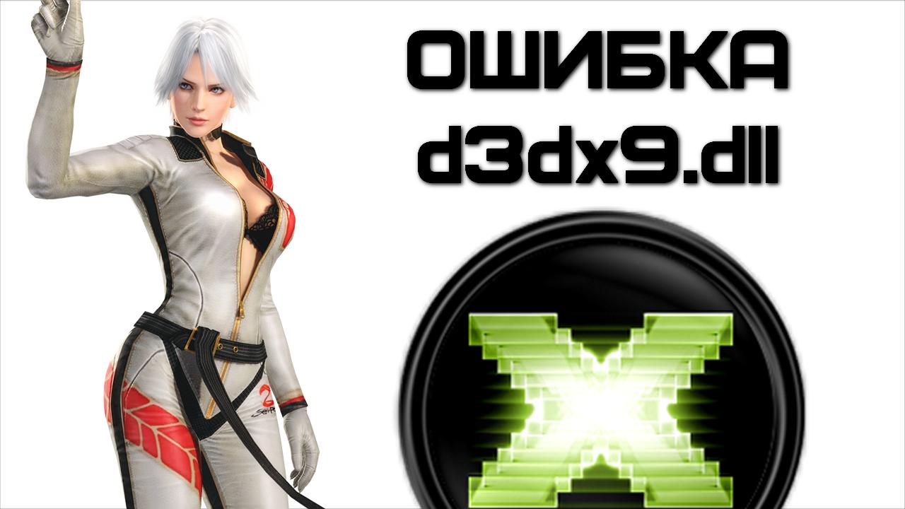 Как запустить приложение или игру, если появилась d3dx9 ошибка (отсутствует d3dx9 dll)?