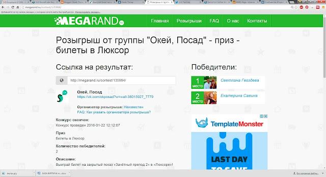 Билеты в «Люксор» выиграли Светлана Гвоздева и Екатерина Савина!