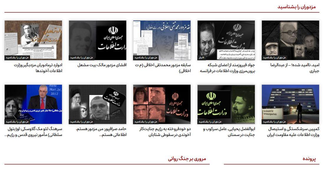مزدوران را بشناسید که در سرکوب مردم ایران دست دارند