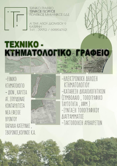 ΤΕΧΝΙΚΟ ΚΤΗΜΑΤΟΛΟΓΙΚΟ ΓΡΑΦΕΙΟ