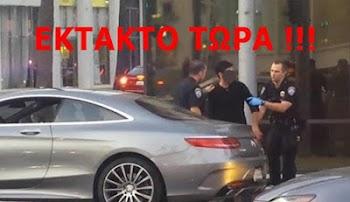 EKTAKTO ΤΩΡΑ | Σύλληψη ΠΑΣΙΓΝΩΣΤΟΥ έλληνα ηθοποιού! ΔΕΙΤΕ τι συνέβη;