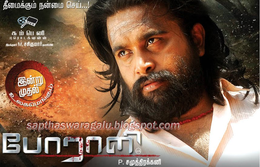 Porali (2011) MP3 Download New Tamil Audio Songs Free
