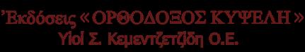 Ορθόδοξος Κυψέλη