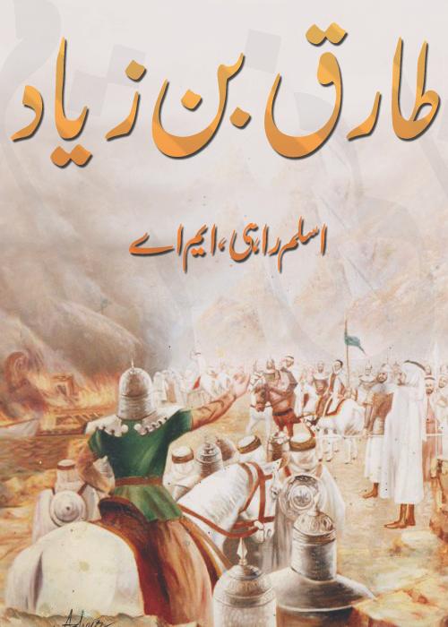 Tariq Bin Ziyad By Aslam Rahi