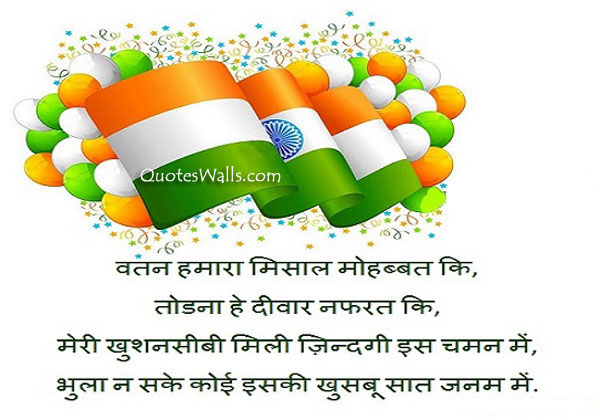 Independence Day Shayari Wallpapers in Hindi