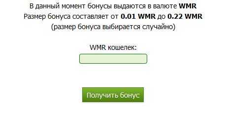 Бесплатные бонусы wmr, wmz, wmb, wme, wmg на кошельки 64