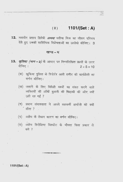 Previous year hindi question paper for class 10th hbse-second semester set-c