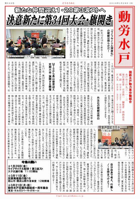http://file.doromito.blog.shinobi.jp/e856331f.pdf