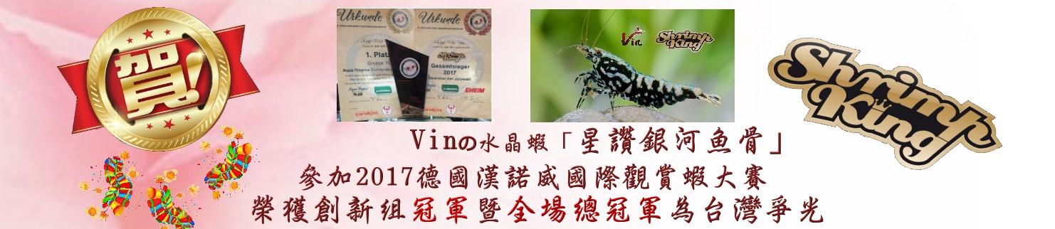 Vinの水晶蝦