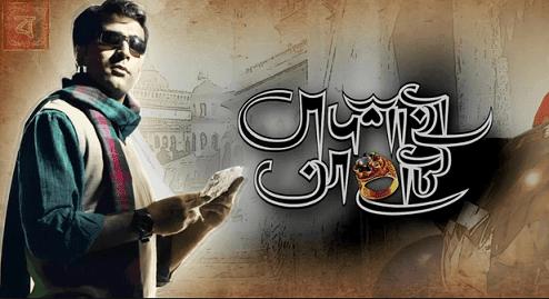 Badshahi Angti (2014)-kolkata-movie