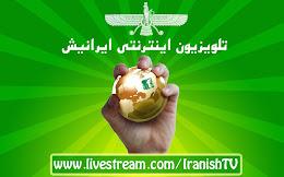 ایرانیش تی وی