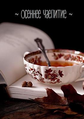 Осеннее чаепитие