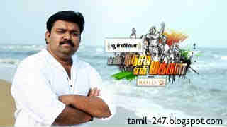 En Desam En Makkal 28-04-2013 Vijay TV show online En Desam En Makkal 28th April 2013 Sunday Vijay tv show. Gobinath's Show En Desam En Makkal 04/28/13. En Desam En Makkal April 28th 2013 Sunday show Health show Dietician Kousalya Nathan talks about maintaining health in changing life style in Ed desam en makkal tv show Deva sagayam tells about his brother cheaf jacob youtube Video Vijay tv youtube