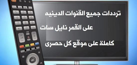 ترددات جميع القنوات الدينيه الأسلامية على النايل سات كاملة 2015 , أحدث ترددات القنواة الفضائية الدينية لعام 2015