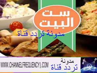 Frequency channel set elbet House on Nilesat