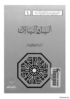 حمل كتاب الرسل و الرسالات - عمر سليمان الأشقر