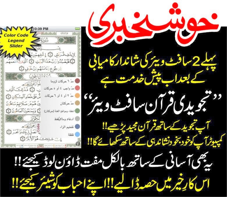 quran e pak with tajweed pdf