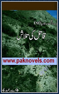 Qatil Ki Talaash  Urdu Novel by A Hameed