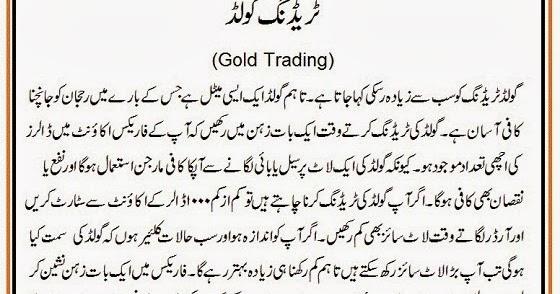 Forex market meaning in urdu