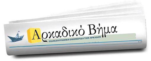 ΑΡΚΑΔΙΚΟ ΒΗΜΑ