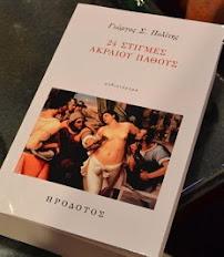 Εικόνες από την παρουσίαση του βιβλίου