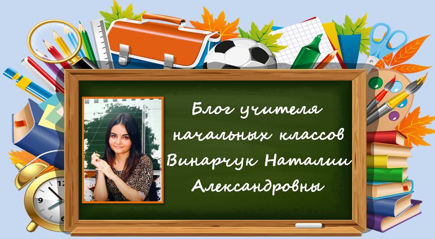 Блог учителя начальных классов Винарчук Наталии Александровны