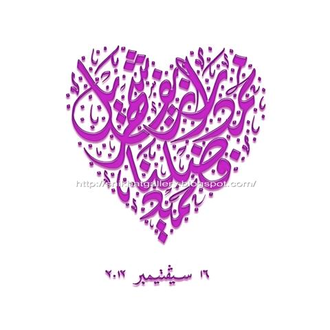 Bentuk 'Love' Diwani Jali