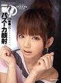 Ichigeki Bazooka Gansha Mayu Nozomi