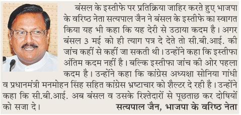 बंसल के इस्तीफे पर प्रतिक्रिया जाहिर करते हुए भाजपा के वरिष्ठ नेता सत्य पाल जैन ने बंसल के इस्तीफे का स्वागत किया यह भी कहा कि यह देरी से उठाया कदम है। - सत्य पाल जैन, भाजपा के वरिष्ठ नेता