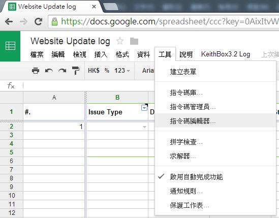 acg google spreadsheet update log With google docs update spreadsheet