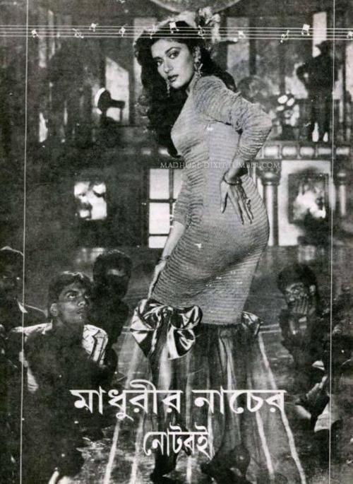 , Madhuri Dixit Rare Unseen Bengali Movie Hot Poster