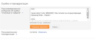 404 code blogger blogspot