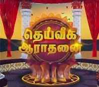 Deivega Aaradhanai | Bakthi Paadal | Dt 14-04-14 Sun Tv Tamil New Year Special Full Program Show HD Youtube 14th April 2014 Watch Online