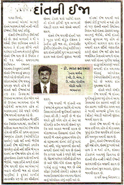 gujarati article published in aajkal daily newspaper on dental trauma written by dentist of jamnagar dr. bharat katarmal